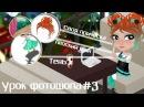 Урок фотошопа 3 Плоский фон, своя причёска, тень Аватария