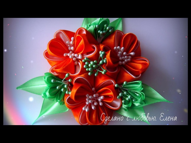 Flower Kanzashi Master Class hand made DIY Канзаши мастер класс заколка