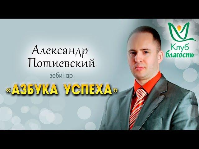 Александр Потиевский Азбука успеха, Клуб Благость Казахстан-Алматы, 13.08.2016г