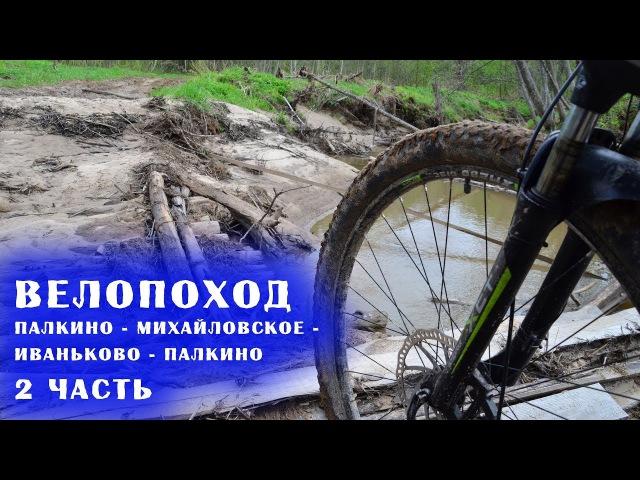ВЕЛОПОХОД Палкино - Михайловское - Иваньково - Палкино. Часть 2