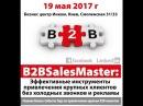 B2BSalesMaster Эффективные инструменты привлечения крупных клиентов без холодных зво...