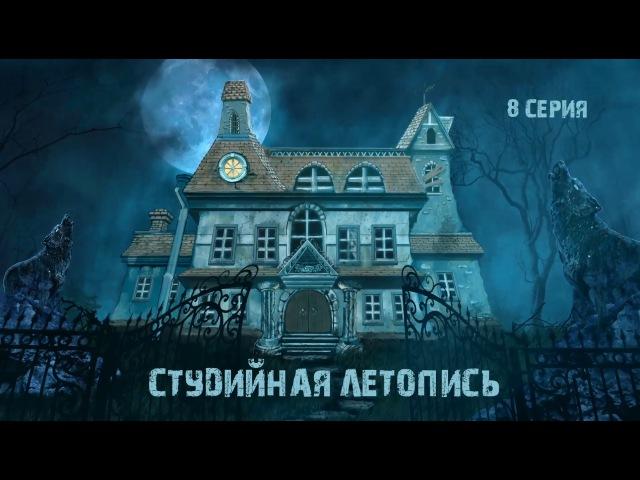 Полнолуние Студийная Летопись 8 серия