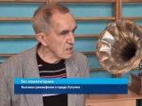 ГТРК ЛНР Выставка граммофонов в городе Лутугино  10 декабря 2016