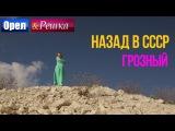 Орел и решка. Назад в СССР - Россия Грозный (HD)