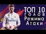ТОП-10 ГОЛОВ | РЕЖИМА АТАКИ | 2017 | FIFA MOBILE
