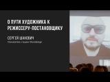 О пути художника к режиссеру-постановщику | Сергей Шанович | Prosmotr