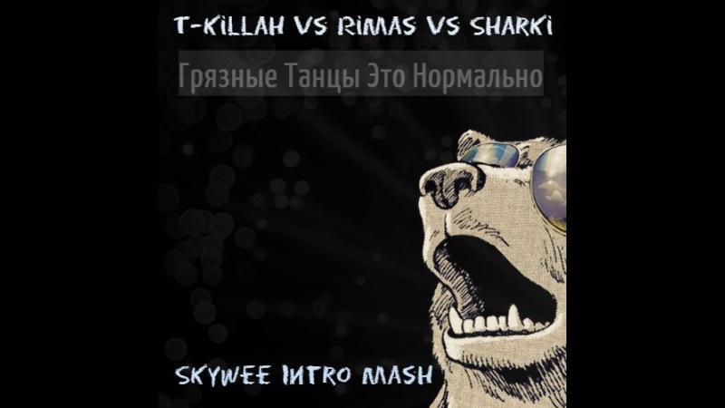 T-Killah x Rimas x Sharki - Грязные Танцы Это Нормально (SkyWee Intro Mash)[110 BPM]