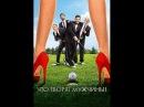 Что творят мужчины! фильм, 2013 BDRip