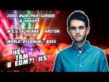 Чё там в EDM! #5 Zedd выиграл 52000$ в покер, M.E.G. &amp NERAK, Arston, WODB