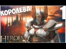 Heroes of Might and Magic V - Часть 1 - Королева