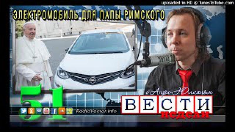 ВестиНедели_51 - Кто подарил Папе Римскому электромобиль