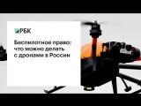 Что можно делать с дронами в России