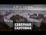 Аэросъемка. Харьков. Северная Салтовка