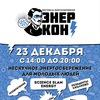 Фестиваль энергосбережения ЭНЕРКОН 2016