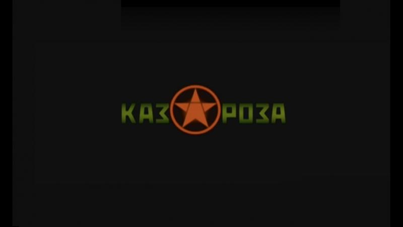 Казароза (3 серия, 2005) (16)