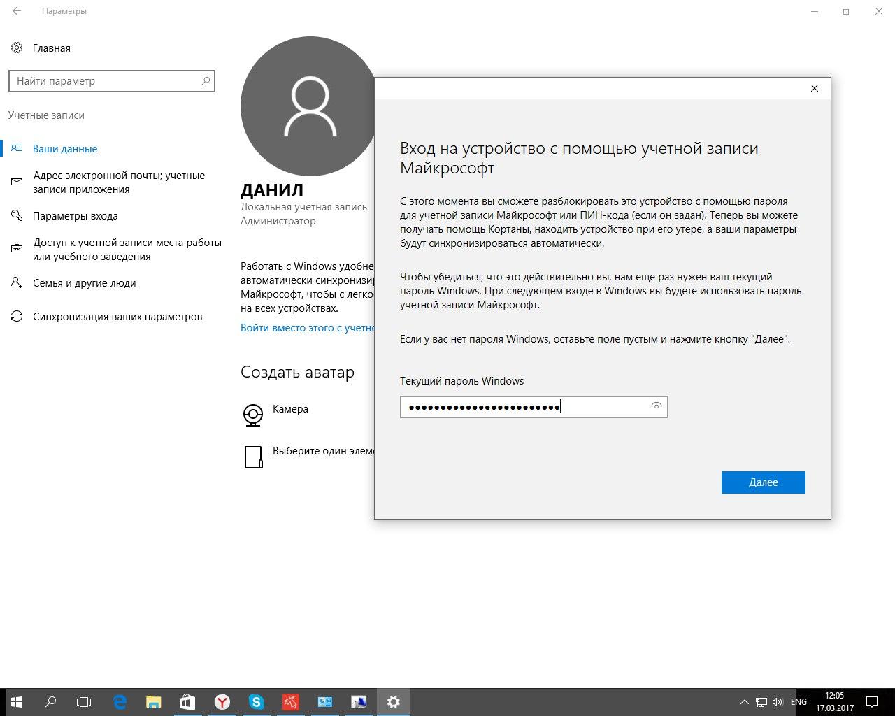 Не могу зайти в свою учётную запись Майкрософт через windows. - Microsoft Community