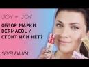 SEVELENIUM ОБЗОР МАРКИ DERMACOL l СТОИТ ИЛИ НЕТ