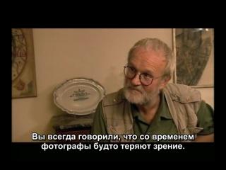 Анри Картье-Брессон/Пристрастный взгляд. (2003) Русские субтитры