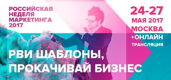 Организатор 'Российской Недели Маркетинга 2017', компания Prime Time F