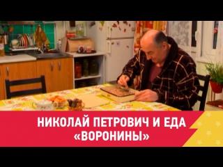 Страсть года. Николай Петрович и еда Воронины