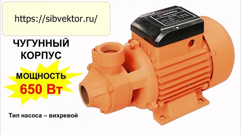 Sibvektor.ru/catalog/poverkhnostnye_nasosy/poverkhnostnyy_nasos_pn_650/ КУПИТЬ НАСОС - ВИДЕООБЗОР - Поверхностный насос