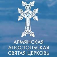 Логотип  Армянская Апостольская Святая Церковь