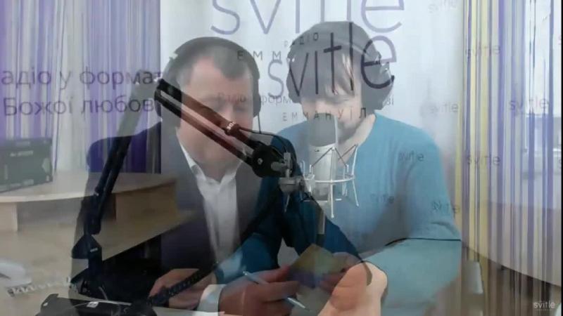 Вячеслав Когут, капелан церкви «Скинія» Svitle Radio Emmanuel — live