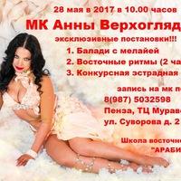 Анна Верхоглядова