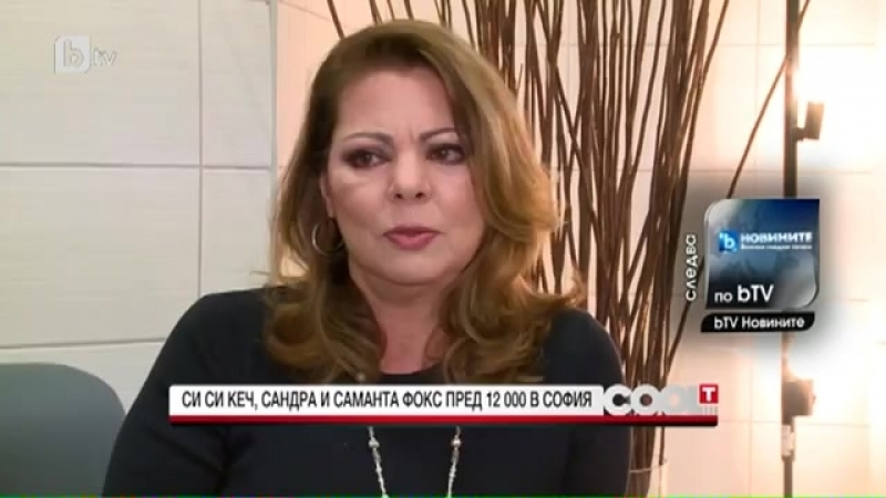 CoolT׃ Си Си Кеч, Сандра и Саманта Фокс пред 12 000 души в София