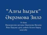 Әкрәмова Зилә, Ҡариҙел районы, Кантон ауылы