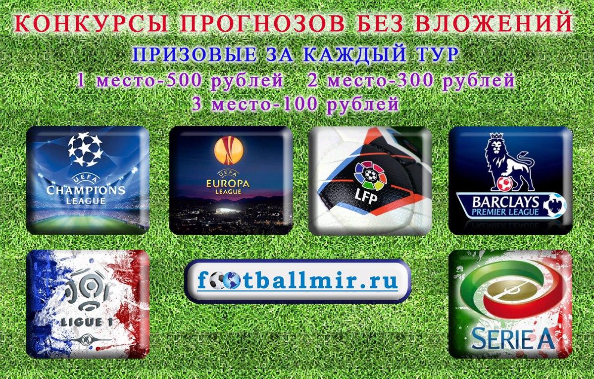 Скриншот конкурса футбольных прогнозов