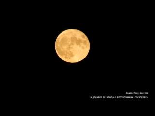 Луна в Сосногорске 14.12.2016