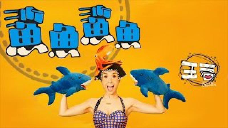Wang Rong Rollin - Shark Shark
