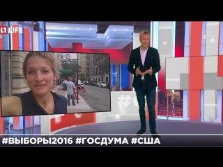 #Выборы2016 #ГосДума #НьюЙорк  #Lifenews