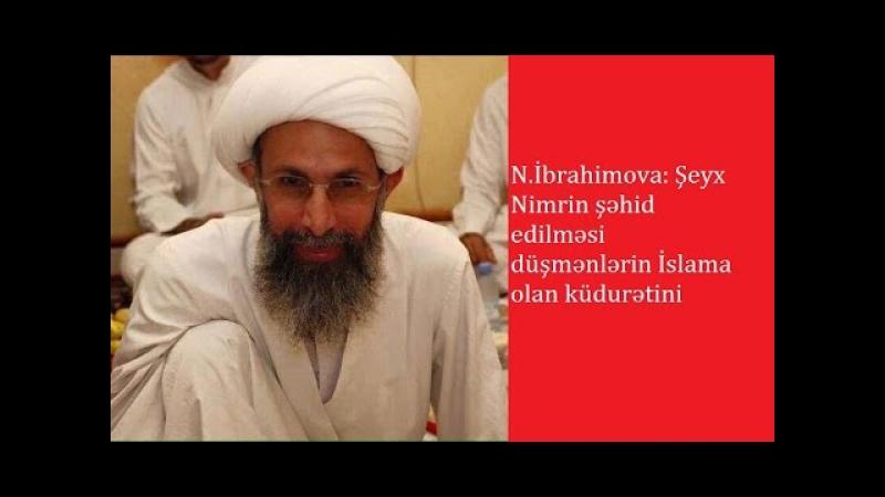 N.İbrahimova: Şeyx Nimrin şəhid edilməsi düşmənlərin İslama olan küdurətini göstərir