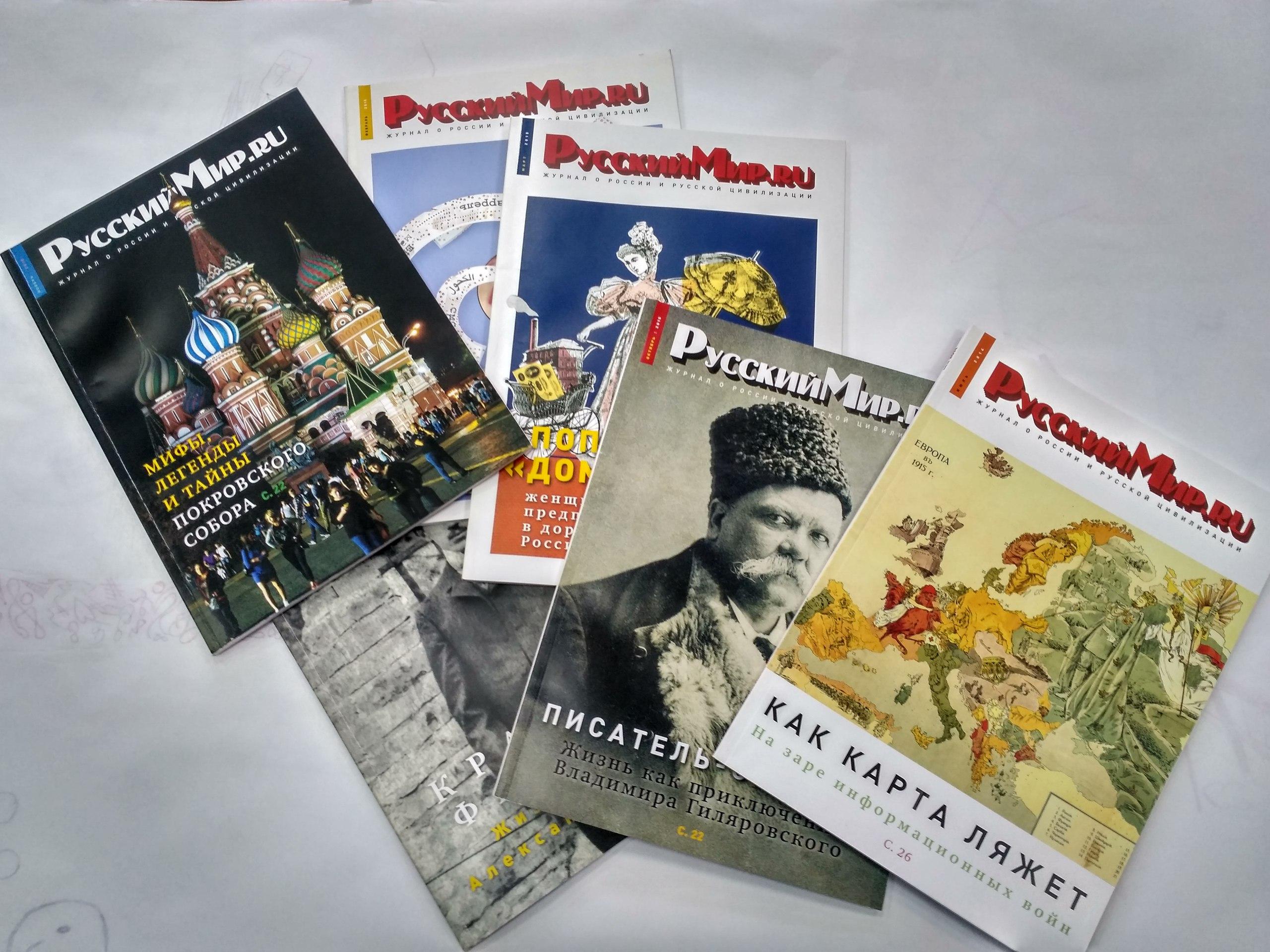 Журнал русский мир ru значки монреаль 76