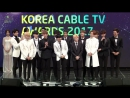 [170310] Rising Star Award HANI, Kweon Hyuk Soo, Yook Sung Jae, SEVENTEEN @ Korea Cable TV Awards 2017