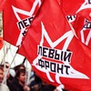 Левый Фронт (официальная страница)