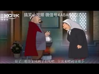 Уйгурский прикол3