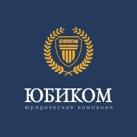 Логотип Юридические услуги Ижевск/ЮБИКОМ
