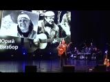 Белый берег Чукотки (Юрий Визбор) - исполняет Сергей Ларин и концертный ансамбль ДК