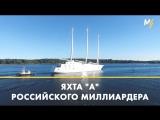 Самая дорогая в мире яхта «А»