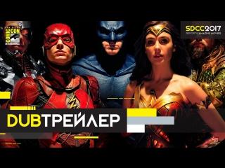 DUB | Трейлер №2: «Лига Справедливости» / «Justice League» 2017 | SDCC 2017