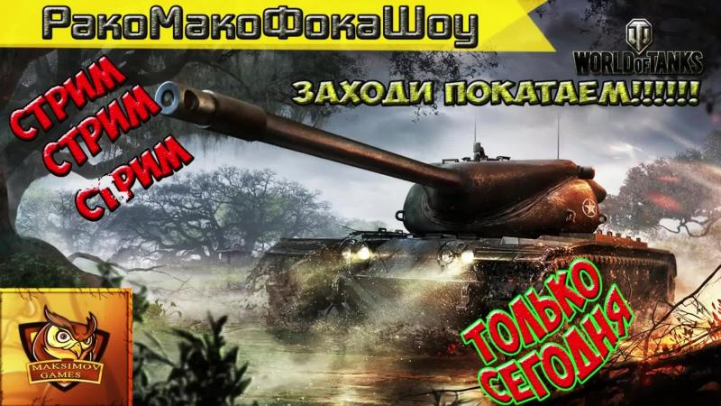 World of Tanks Jagdpanther II Негр и его Ялда