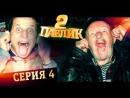 Павлик Наркоман - 2 сезон 4 серия
