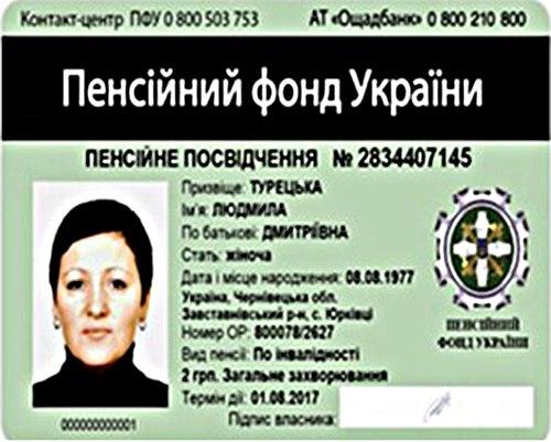 Картинки по запросу ЭЛЕКТРОННЫЕ УДОСТОВЕРЕНИЯ пенсионера украина фото