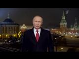 Новогоднее поздравление Владимира Путина с новым 2017 годом