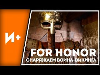 Замена металлу. For Honor вдохновляет мастера-кожевника