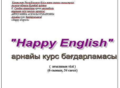 Арнайы курс бағдарламасы «Happy English»