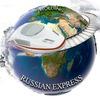 Русский Экспресс Екатеринбург